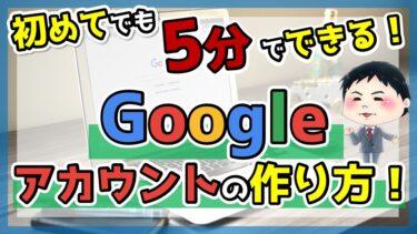 【動画と画像で学ぶ】たった5分でGoogleアカウント(Gmail含む)を作成する方法