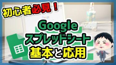 【動画&画像】初心者必見!スプレッドシートの基本+応用[実演あり]