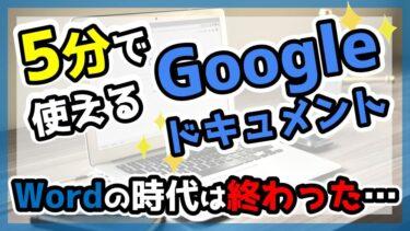【動画&画像】はじめてのGoogleドキュメント使い方(ログイン~保存)