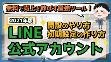 【2021年】LINE公式アカウントを5分で開設!初心者のための作り方~初期設定!