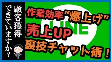 【LINE公式アカウント】楽らく配信 & 購入に繋げる裏技チャット方法!