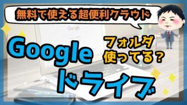 【Googleドライブ】5分でマスター!初心者のための使い方講座